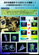 bgfep_poster200608_th.png
