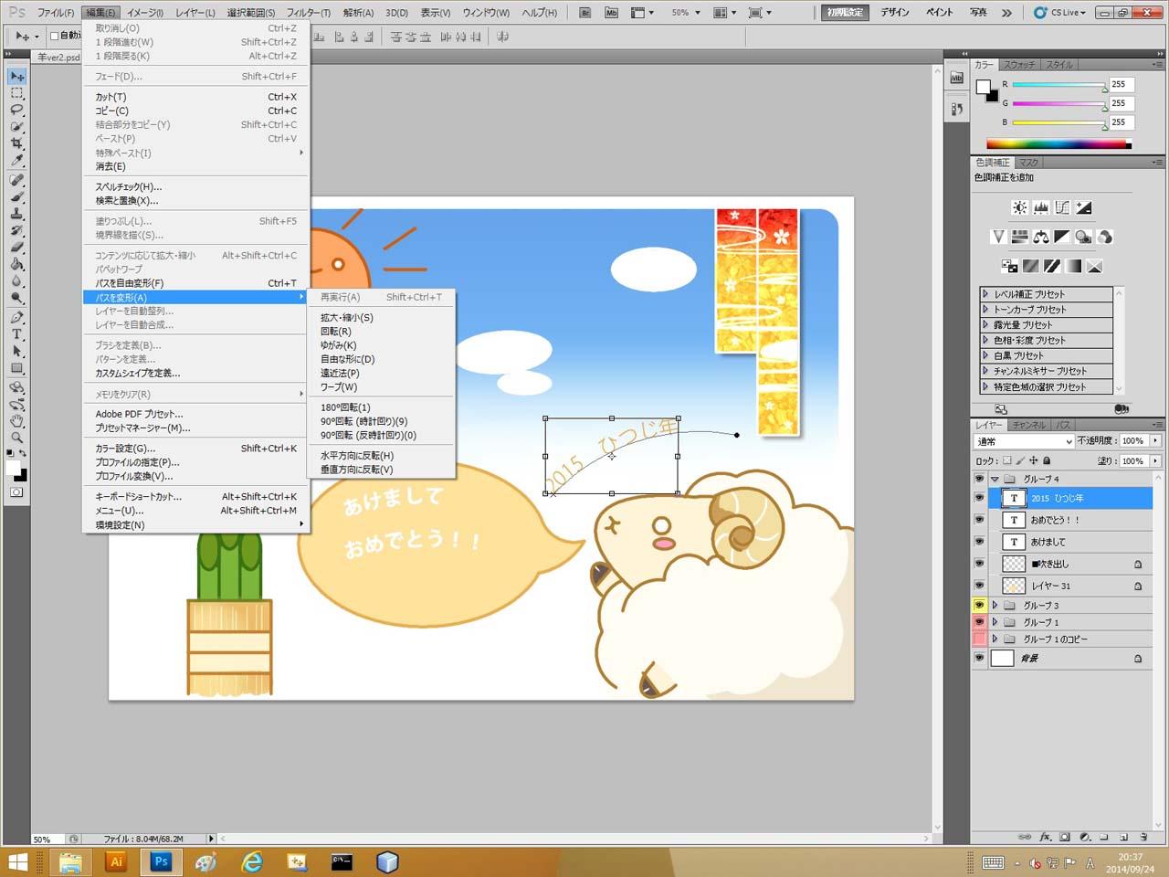 SKIT_Photoshop_screenshot_02.jpg