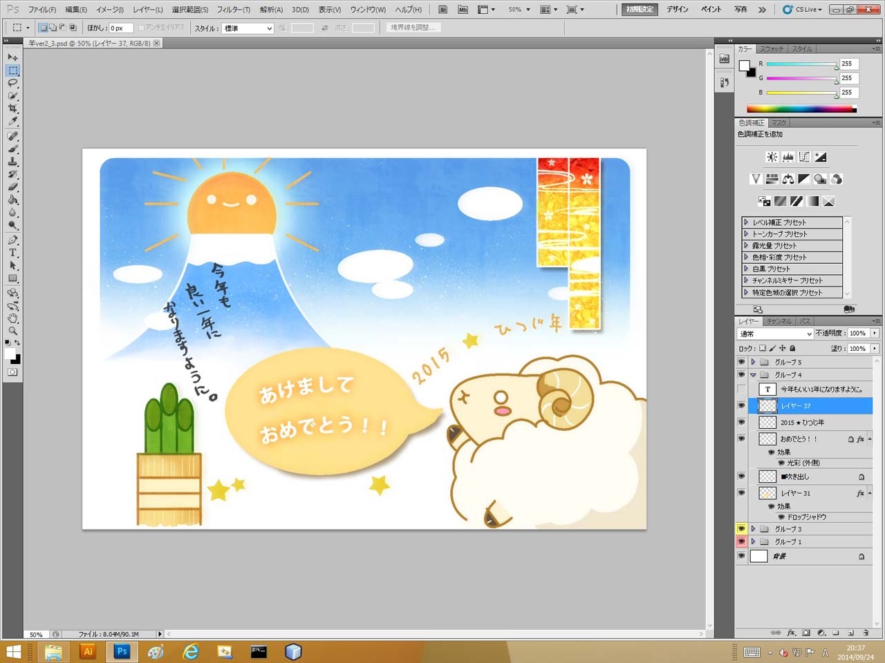 SKIT_Photoshop_screenshot_03.jpg
